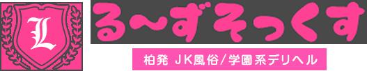 柏発 JK風俗 学園系素人デリヘル 実在高校制服専門店【る~ずそっくす】